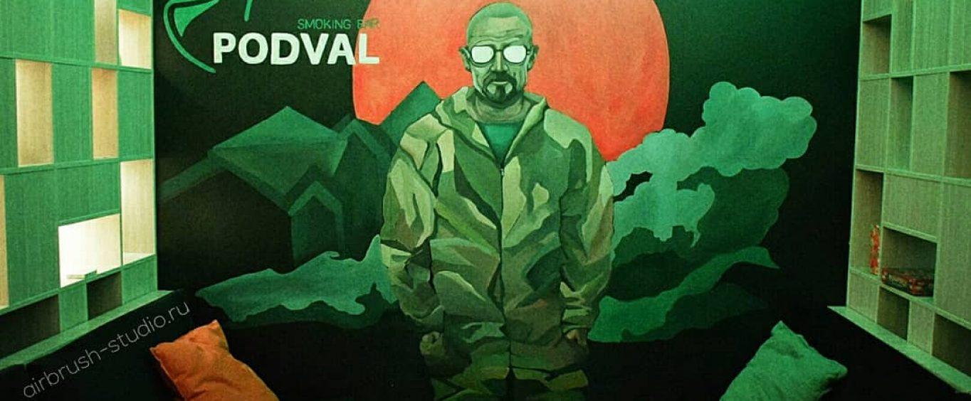 "Кальянная ""Podval"""