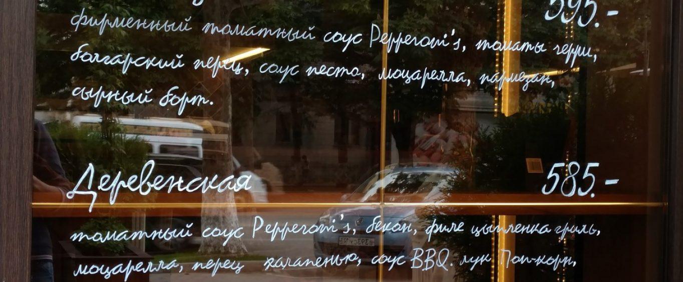 Peperonni's